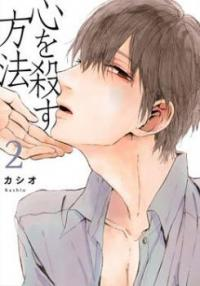 Kokoro O Korosu Houhou manga
