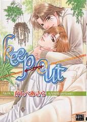 Keep Out (KANBE Akira)