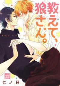 Oshiete, Ookami-san. manga