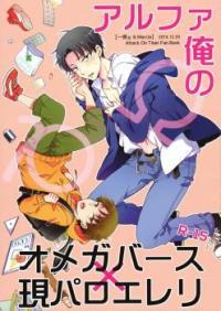 Shingeki no Kyojin dj - Ore no Alpha manga