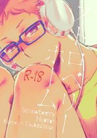 Haikyu!! dj - Strawberry Home