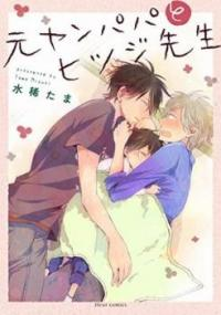 Motoyan Papa to Hitsuji-sensei manga