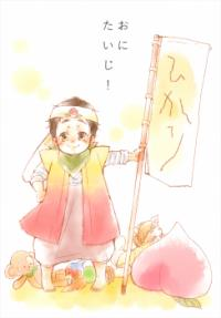 Tadaima, Okaeri dj - Oni Taiji!