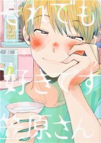 Sore Demo Suki Desu Kasahara-san manga