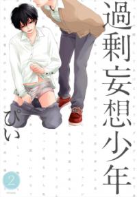 Kajou Mousou Shounen manga