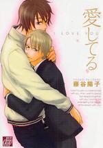 Aishiteru (FUJITANI Youko) manga