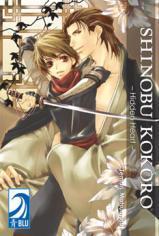 Shinobu Kokoro wa manga