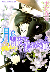 Tsuki wa Yamiyo ni Kakuru ga Gotoku manga