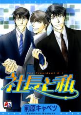 Shachou to Watashi manga