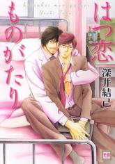 Hatsukoi Monogatari (FUKAI Youki) manga