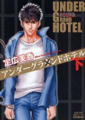 Under Grand Hotel (Yaoi)