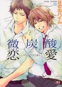 Bitansan Renai manga