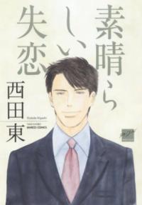Subarashii Shitsuren manga
