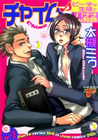 Chime: Peach na Seito to Banana na Kyoushi