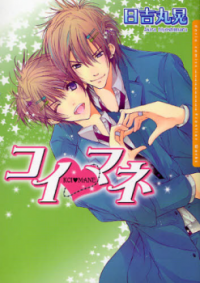 Your Love Is Your Sweet Lies manga
