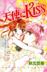 Tenshi ni Kiss manga