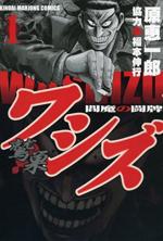 Washizu - Enma no Touhai
