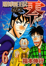 Gambling Emperor Zero manga