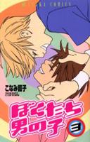Bokutachi Otoko no Ko manga