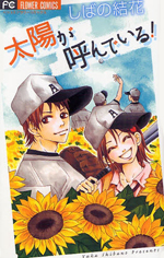 Taiyou ga Yonde Iru! manga