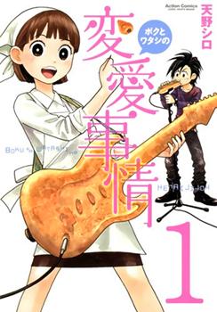Boku to Watashi no Henai Iijou manga