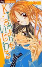 Kiss Yori mo Ijiwaru