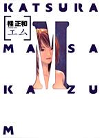 M (KATSURA Masakazu)