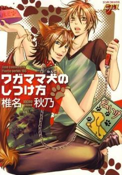 Wagamama Wanko no Shitsukekata manga