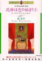 Dorobou wa Koi no Hajimari