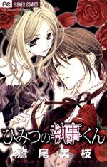 Himitsu no Shitsujikun manga