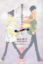 Tokyo Marble Chocolate manga