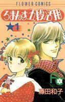 Romance Godan Katsuyou