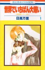 Sekai de Ichiban Dai Kirai