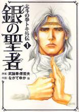 Shirogane no Seija - Hokuto no Ken Toki Gaiden manga