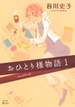 Ohitorisama Monogatari manga