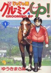 Jaja Uma Grooming Up manga