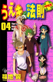 The Law of Ueki Plus
