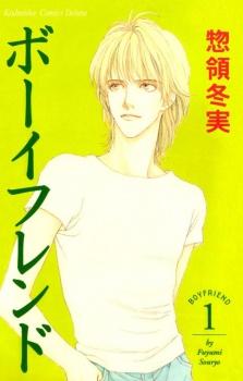 Boyfriend (SOURYO Fuyumi) manga