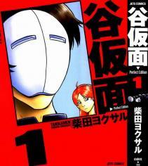 Tanikamen manga