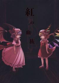 Touhou - The Scarlet Kin (Doujinshi)