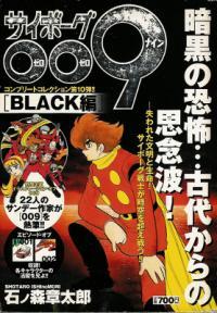 Cyborg 009 - Black-hen