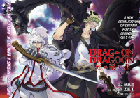 Drag-On Dragoon - Shi ni Itaru Aka manga