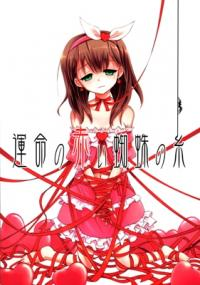 THE iDOLM@STER - Red Web of Fate (Doujinshi)