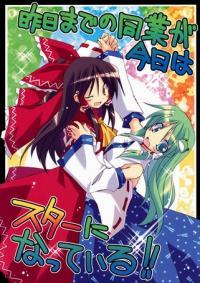Touhou - Kinou made no Dougyou ga Kyou wa Star ni Natte Iru!! (Doujinshi)