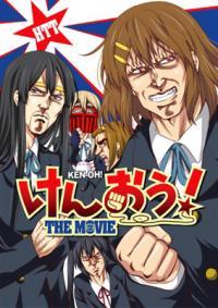 Hokuto no Ken & K-ON! - KEN-OH! THE MOVIE (Doujinshi)