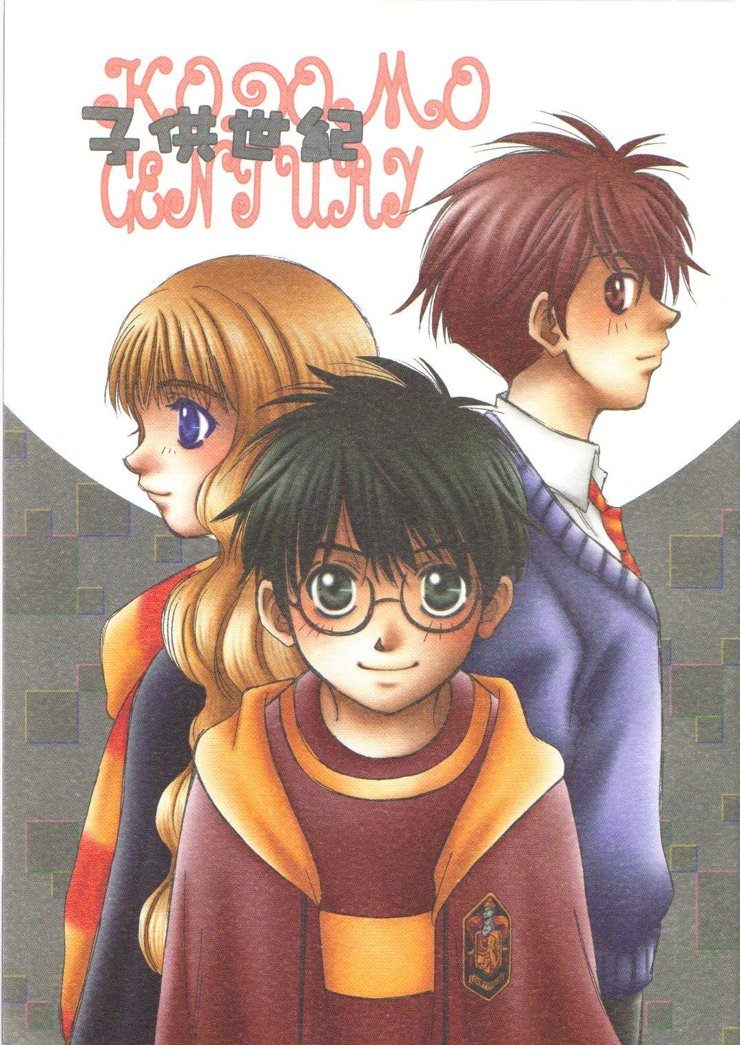 Harry Potter - Kodomo Century (Kodomo Century)