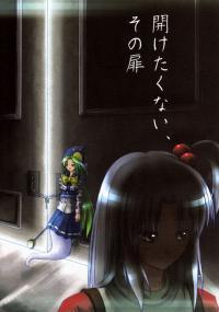 Touhou - That Door I Wish Not to Be Opened (Doujinshi)