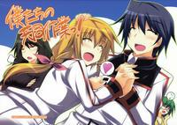Infinite Stratos - Our Group Work (Doujinshi)