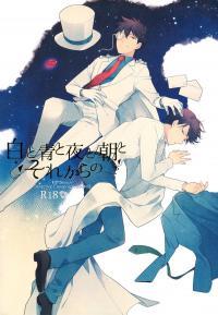 Shiro to Ao to Yoru to Asa to Sorekara no - Detective Conan dj