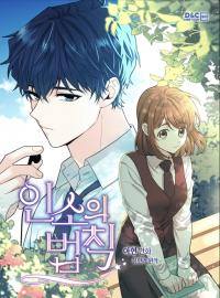 Inso's Law Webtoon manga